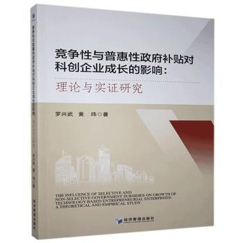 竞争性与普惠性政府补贴对科创企业成长的影响:理论与实证研究