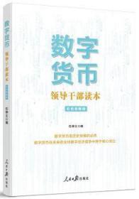 【正版】 数字货币干部读本任仲文读趣书店