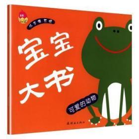 【正版】 宝宝大书:可爱的动物卡乐绘读趣书店