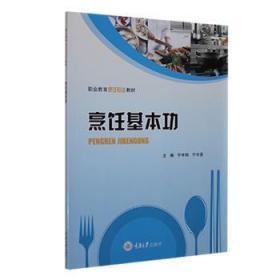 【正版】 烹饪者_宁丰钧宁丰贤责_李桂英读趣书店