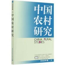 中国农村研究2020年卷.上
