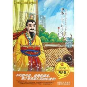 【正版】 中华上下五千年李菲读趣书店