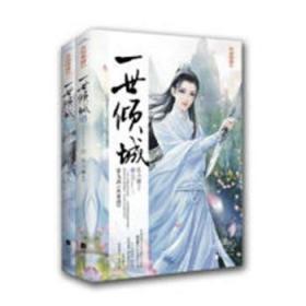 【正版】 一世倾城9(上、下册)苏小暖读趣书店