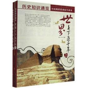 【正版】 世界上下五千年未知读趣书店