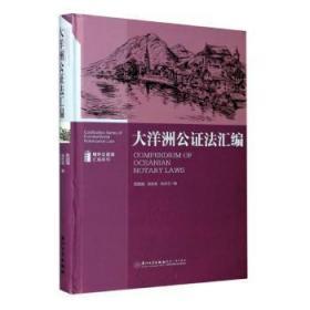 大洋洲公证法汇编/域外公证法汇编系列