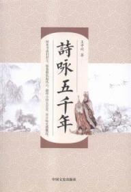【正版】 诗咏五千年王中州读趣书店
