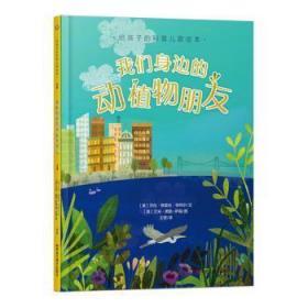 【正版】 我们身边的动植物朋友莎拉·格雷丝·特特尔读趣书店