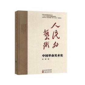 【正版】 人民的艺术:中国革命美术史:the fine art history of Chinese revolution尚辉读趣书店