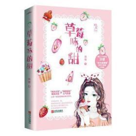 【正版】 草莓味的甜淡樱读趣书店