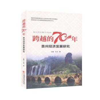 跨越的70年:贵州经济发展研究
