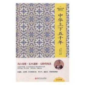 【正版】 中华五千年徐立亭读趣书店