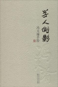 学人侧影:冯天瑜手绘