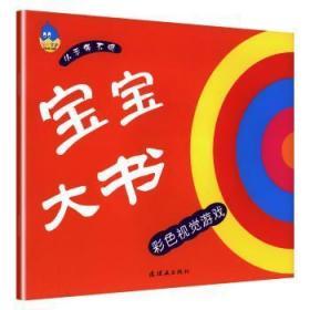 【正版】 宝宝大书:彩色视觉游戏卡乐绘读趣书店