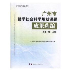 【正版】 广州市哲学社会科学规划课题成果选编(第十一辑)广州市社会科学规小组办公室读趣书店