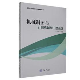【正版】 机械制图与计算机辅助三维设计江方记读趣书店