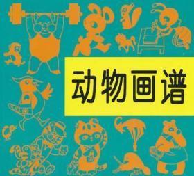 【正版】 动物画谱杨治国读趣书店