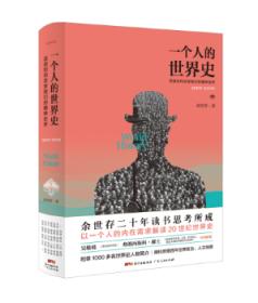 【正版】 一个人的世界史:话语如何改变我们的精神世界:1900-2000余世存录读趣书店