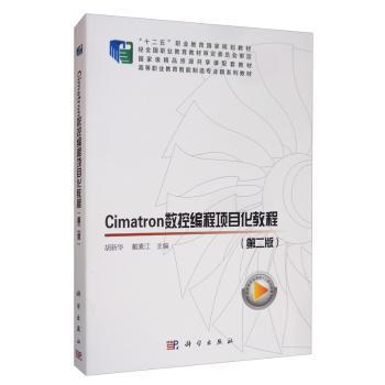 Cimatron数控编程项目化教程(第二版)