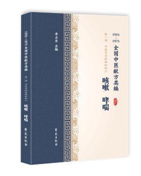 咳嗽、哮喘(1955-1975全国中医献方类编)