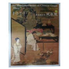 图说中国古琴:司马相如与凤求凰