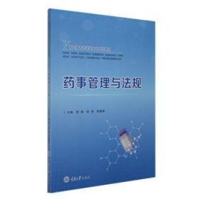 【正版】 药事管理与法规者_舒炼祝悦张嘉杨责_李桂英读趣书店
