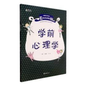 【正版】 学前心理学者_吴媛媛苏倩责_陈曦读趣书店