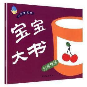【正版】 宝宝大书:日常用品卡乐绘读趣书店