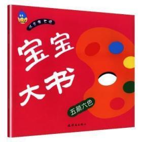【正版】 宝宝大书:五颜六色卡乐绘读趣书店
