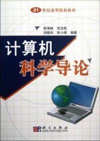 【正版】 计算机科学导论邹海林读趣书店