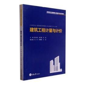 【正版】 建筑工程计量与计价者_蔡小青闵红霞孔亮责_姜凤读趣书店