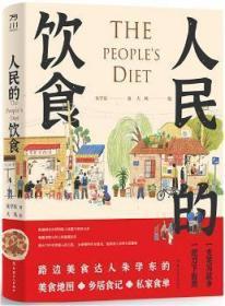 【正版】 人民的饮食朱学东读趣书店