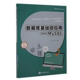 【正版】 数据库基础及应用——MySQL者_周宪章责_章可读趣书店