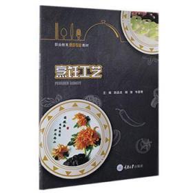【正版】 烹饪工艺者_赵品洁杨俊韦昔奇责_杨育彪读趣书店