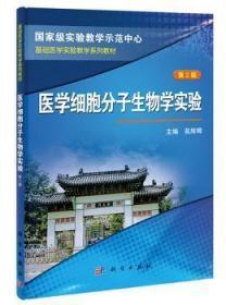 【正版】 医学细胞分子生物学实验(第2版)苑辉卿读趣书店