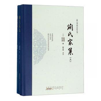 黄山书苑文史丛书·蒯氏家集(套装上下册)