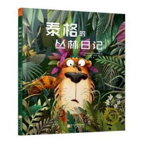 【正版】 泰格的丛林日记普热梅斯瓦夫·维和特洛维奇读趣书店