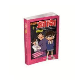 【正版】 名侦探柯南抓帧漫画:9国开童媒文化传播有限公司写读趣书店