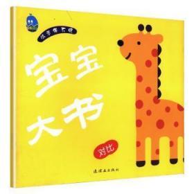 【正版】 对比-宝宝大书卡乐绘读趣书店