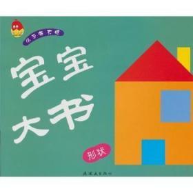 【正版】 宝宝大书:形状卡乐绘读趣书店