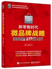 新零售时代微品牌战略