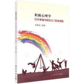 【正版】 积极心理学:打开幸福之门的金钥匙李炳全读趣书店