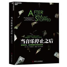 【正版】 当音乐停止之后:金融危机、应对策略与未来的世界艾伦·布林德读趣书店