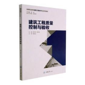 【正版】 建筑工程质量控制与验收者_杨卫奇林文剑责_张红梅总_读趣书店