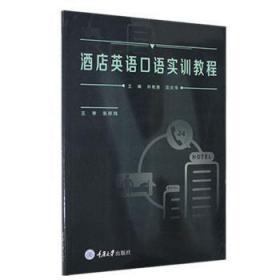 【正版】 酒店英语口语实训教程刘艳贵读趣书店
