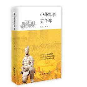 【正版】 中华军事五千年古越读趣书店