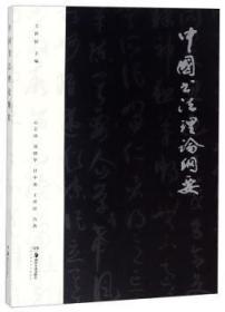 【正版】 中国书法理论纲要王世徴读趣书店