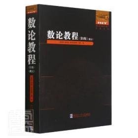数论教程(第2版俄文)/国外优秀数学著作原版系列