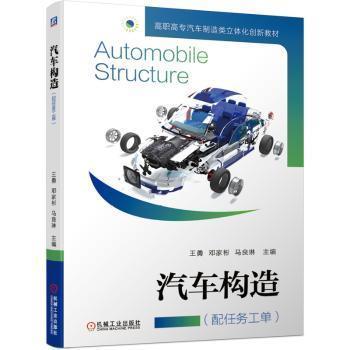 汽车构造(配任务工单)