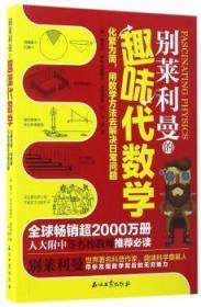【正版】 别莱利曼的趣味代数学雅科夫·伊西达洛维奇·别莱利曼读趣书店
