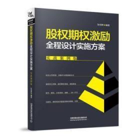 【正版】 股权期权激励全程设计实施方案(实战案例版)张明辉读趣书店